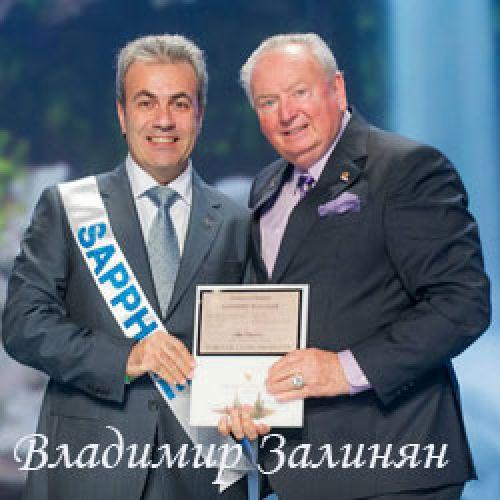 Форевер и Владимир Залинян. Путь к успеху.