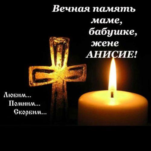 Вечная память маме, бабушке, жене Анисие!