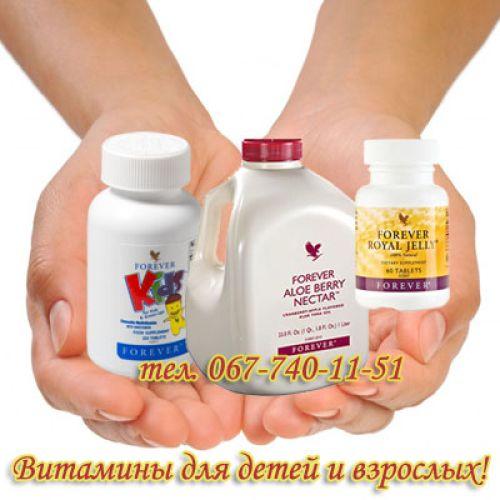 Витамины для детей и взрослых в Украине.