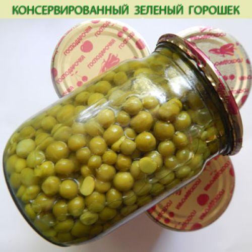 Консервированный зеленый горошек без стерилизации.