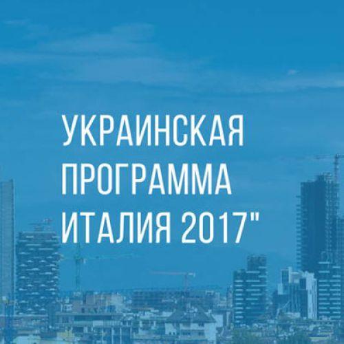 Украинская программа Италия 2017 для предпринимателей Форевер.