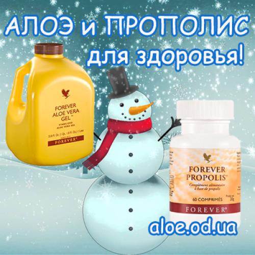Алоэ и Прополис для здоровья!