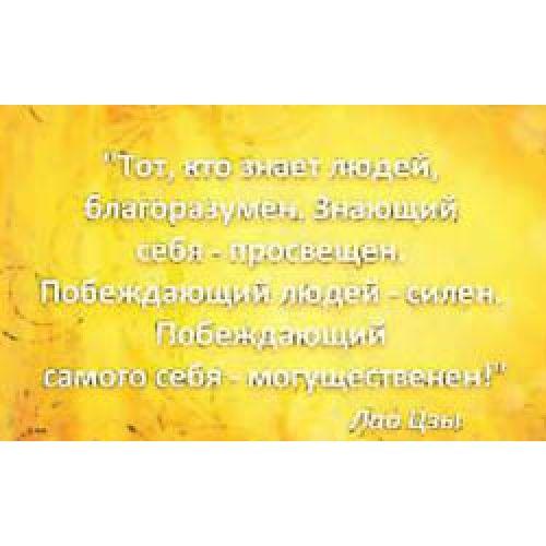 Философия Успеха.