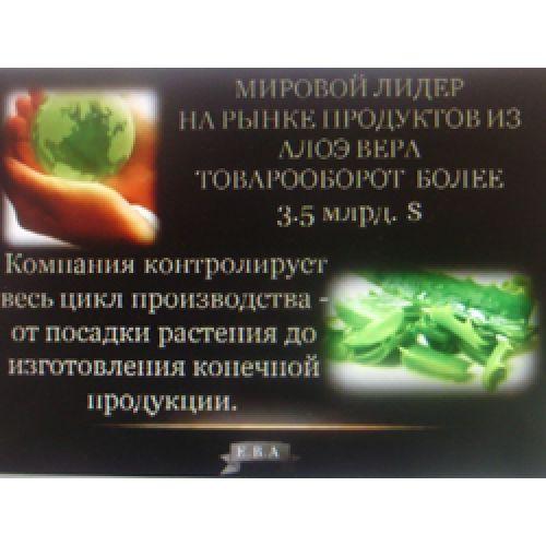 Видео: Презентация Форевер Ливинг Продактс.