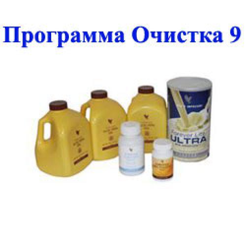 Видео Очистка 9 Форевер, рекомендации врача.