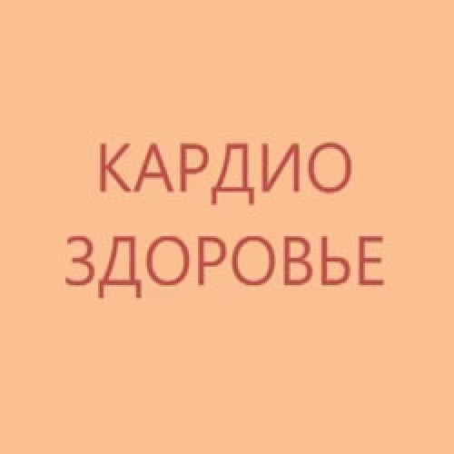 Видео: КАРДИО ЗДОРОВЬЕ, врач Демидова Н.