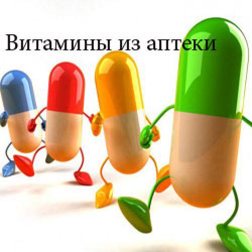 Видео Врач о витаминах из аптеки.
