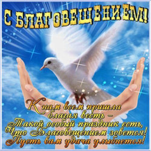 С Благовещеньем Пресвятой Богородицы!