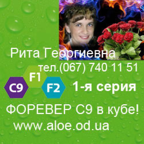 ФОРЕВЕР С9 в кубе, 1 серия.