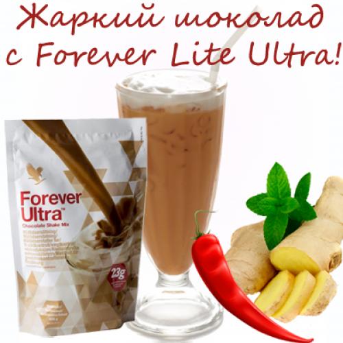 Жаркий шоколад с Форевер Лайт Ультра!