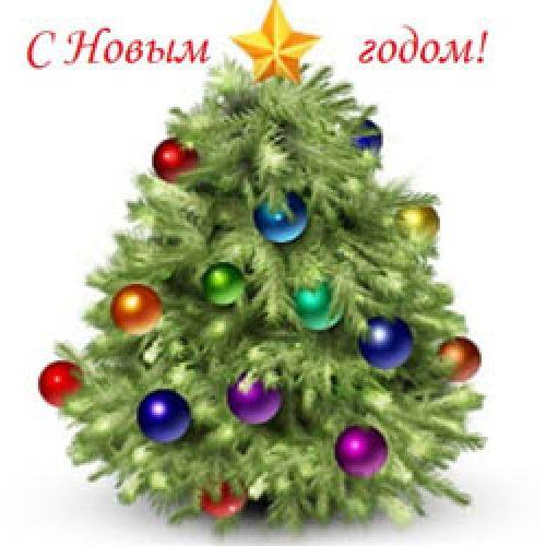 Новогоднее поздравление бизнес-партнерам и коллегам!
