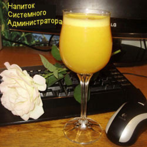 Напиток Системного Администратора.