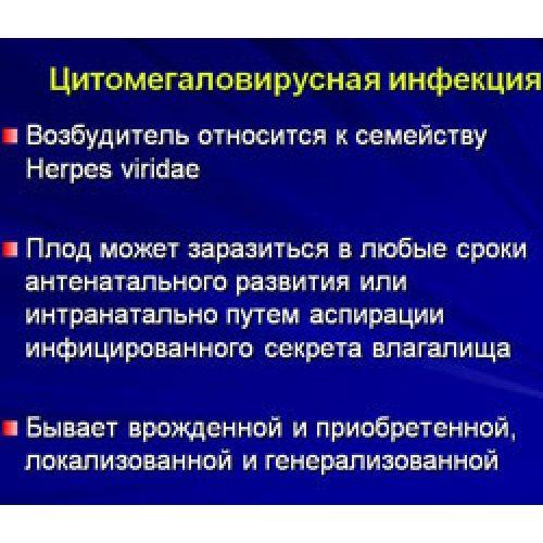 Ситуация с ЦМВИ (цитомегаловирусной инфекцией) у беременных и Продукция Форевер.