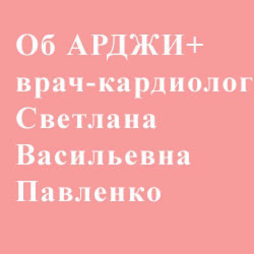 Видео: Об АРДЖИ+ врач кардиолог Павленко С.В.