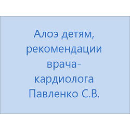 Видео: Алоэ Детям, рекомендации врача кардиолога Павленко С. В.