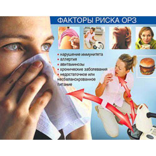 Профилактика острых респираторных заболеваний, Н. Демидова.