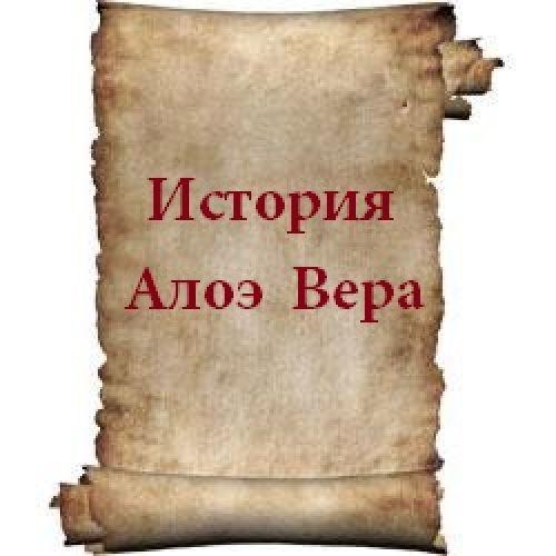 Видео: История Алоэ Вера.