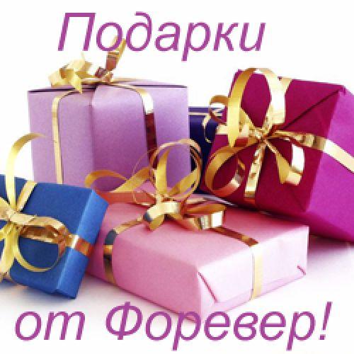 ПОДАРКИ от Форевер, Новогодняя Акция.
