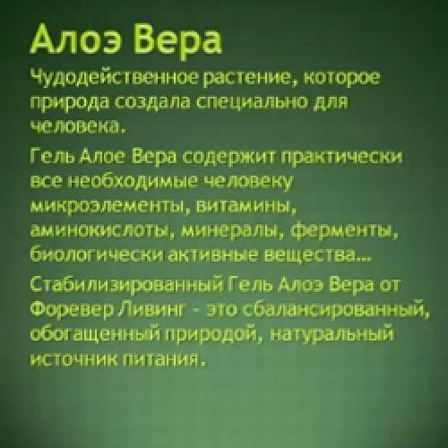 Видео: Алоэ Вера для здоровья и красоты!