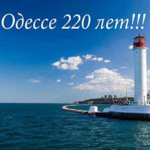 Одессе 220 лет!