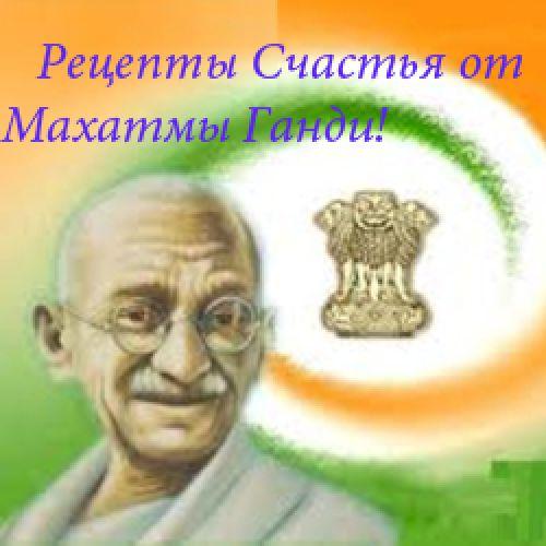 Рецепты счастья от Махатмы Ганди.